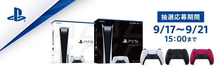 【PS5】『プレイステーション5』の抽選販売!【セブンネットショッピング】PlayStation 5